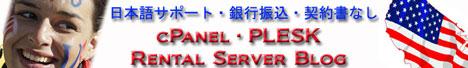 cPanel あるいは PLESKコントロールパネルをインストールした専用レンタルサーバのディスカウントプランを期間限定で公開しています。